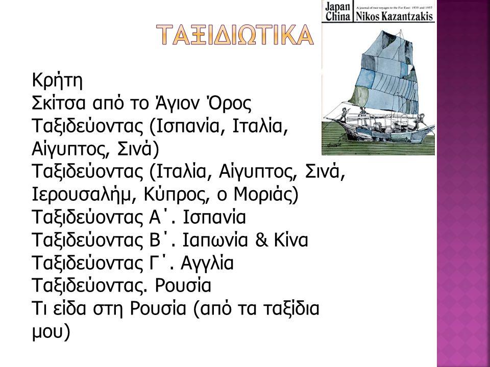 Κρήτη Σκίτσα από το Άγιον Όρος Ταξιδεύοντας (Ισπανία, Ιταλία, Αίγυπτος, Σινά) Ταξιδεύοντας (Ιταλία, Αίγυπτος, Σινά, Ιερουσαλήμ, Κύπρος, ο Μοριάς) Ταξι