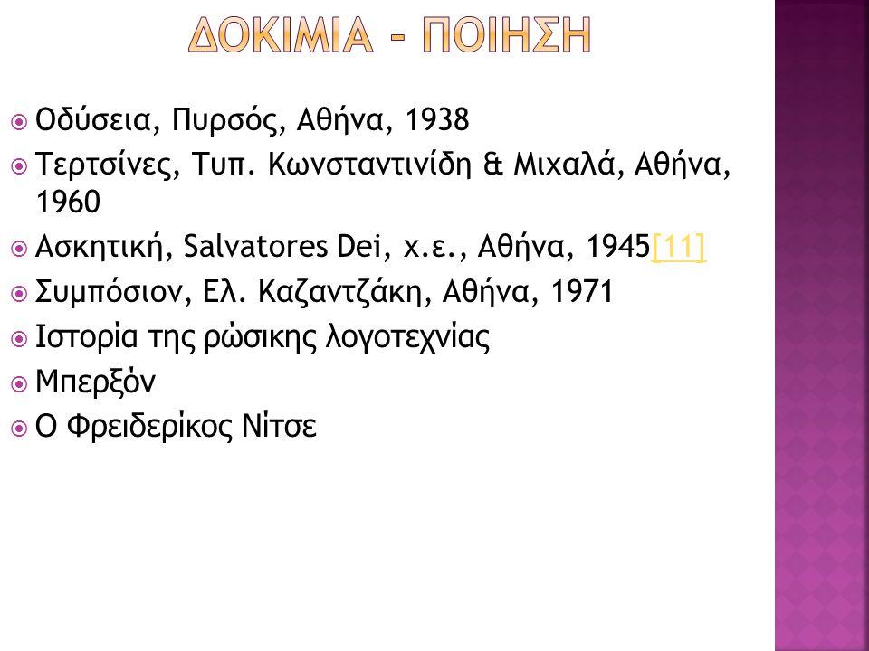  Οδύσεια, Πυρσός, Αθήνα, 1938  Τερτσίνες, Τυπ. Κωνσταντινίδη & Μιχαλά, Αθήνα, 1960  Ασκητική, Salvatores Dei, χ.ε., Αθήνα, 1945[11][11]  Συμπόσιον