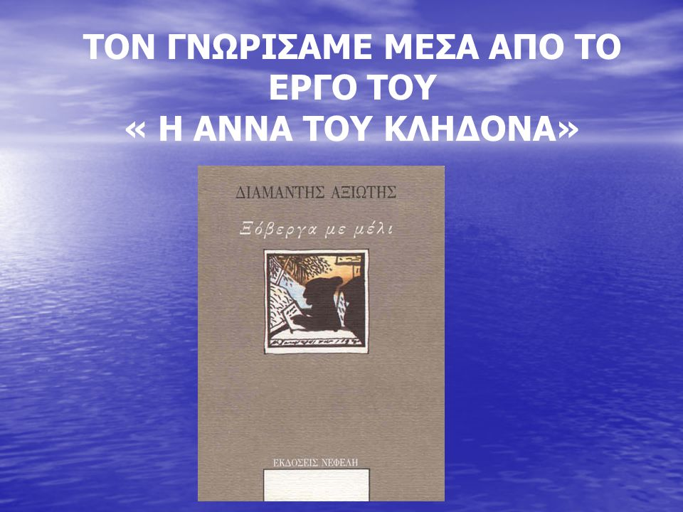 ΠΕΡΙΣΣΟΤΕΡΕΣ ΠΛΗΡΟΦΟΡΙΕΣ ΑΛΛΑ ΚΑΙ ΣΥΝΕΝΤΕΥΞΕΙΣ ΤΟΥ ΣΤΗ ΣΕΛΙΔΑ http://axiotisd.gr/ http://axiotisd.gr/ ΣΤΗΝ ΕΡΓΑΣΙΑ ΑΥΤΗ ΣΥΜΜΕΤΕΙΧΑΝ ΟΙ ΜΑΘΗΤΕΣ ΤΟΥ Β1: ΑΝΔΡΕΔΑΚΗ ΜΙΧΑΗΛΙΑ ΑΝΔΡΕΔΑΚΗ ΜΙΧΑΗΛΙΑ ΔΑΣΚΑΛΑΚΗΣ ΚΩΣΤΗΣ ΔΑΣΚΑΛΑΚΗΣ ΚΩΣΤΗΣ ΜΑΘΙΟΥΔΑΚΗΣ ΒΑΓΓΕΛΗΣ ΜΑΘΙΟΥΔΑΚΗΣ ΒΑΓΓΕΛΗΣ