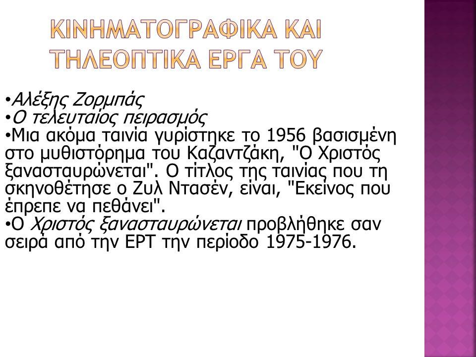 Αλέξης Ζορμπάς Ο τελευταίος πειρασμός Μια ακόμα ταινία γυρίστηκε το 1956 βασισμένη στο μυθιστόρημα του Καζαντζάκη,