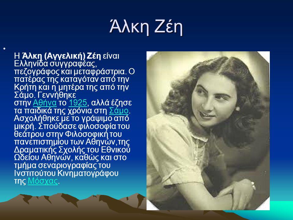 Άλκη Ζέη Η Άλκη (Αγγελική) Ζέη είναι Ελληνίδα συγγραφέας, πεζογράφος και μεταφράστρια. Ο πατέρας της καταγόταν από την Κρήτη και η μητέρα της από την