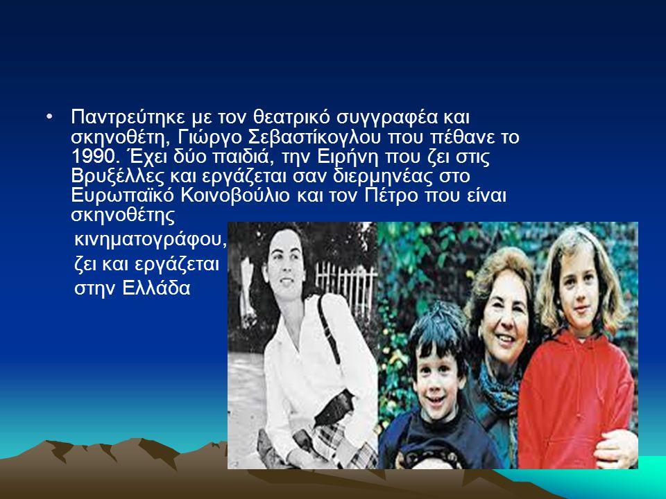 Παντρεύτηκε με τον θεατρικό συγγραφέα και σκηνοθέτη, Γιώργο Σεβαστίκογλου που πέθανε το 1990. Έχει δύο παιδιά, την Ειρήνη που ζει στις Βρυξέλλες και ε
