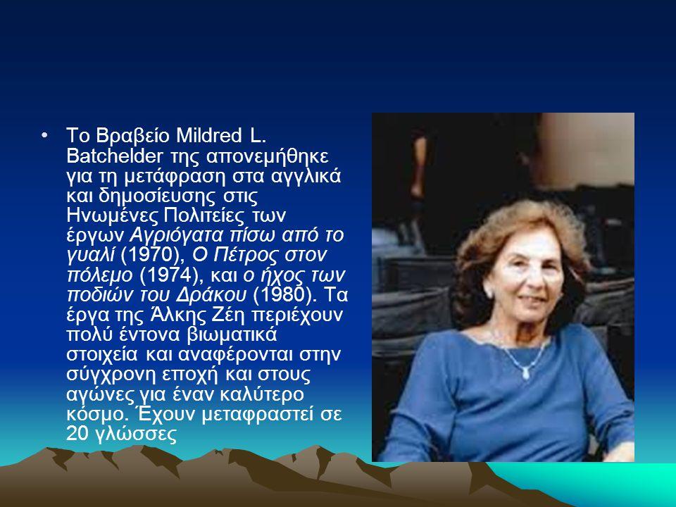 Το Βραβείο Mildred L. Batchelder της απονεμήθηκε για τη μετάφραση στα αγγλικά και δημοσίευσης στις Ηνωμένες Πολιτείες των έργων Αγριόγατα πίσω από το