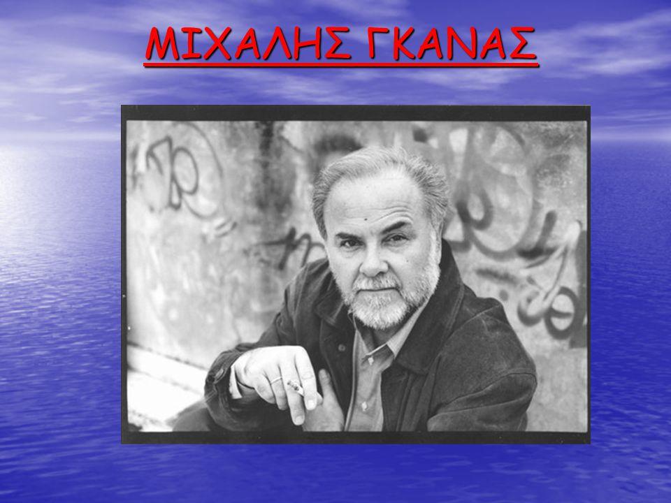 ΛΙΓΑ ΛΟΓΙΑ Ο Μιχάλης Γκανάς γεννήθηκε στον Τσαμαντά Θεσπρωτίας το 1944.