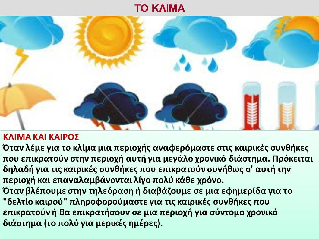 Ποιοι είναι οι βασικοί παράγοντες του κλίματος μιας περιοχής; Η θερμοκρασία, οι άνεμοι και οι βροχές είναι βασικοί παράγοντες του κλίματος μιας περιοχής.