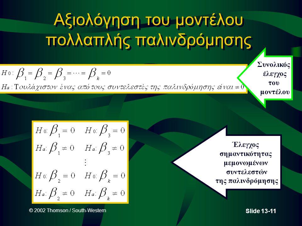 © 2002 Thomson / South-Western Slide 13-11 Αξιολόγηση του μοντέλου πολλαπλής παλινδρόμησης Έλεγχος σημαντικότητας μεμονωμένων συντελεστών της παλινδρό