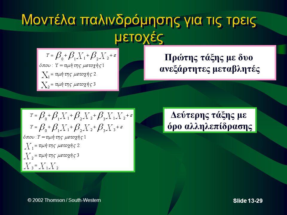 © 2002 Thomson / South-Western Slide 13-29 Μοντέλα παλινδρόμησης για τις τρεις μετοχές Πρώτης τάξης με δυο ανεξάρτητες μεταβλητές Δεύτερης τάξης με όρ