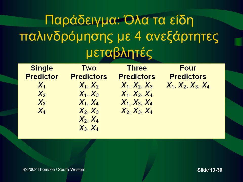 © 2002 Thomson / South-Western Slide 13-39 Παράδειγμα: Όλα τα είδη παλινδρόμησης με 4 ανεξάρτητες μεταβλητές