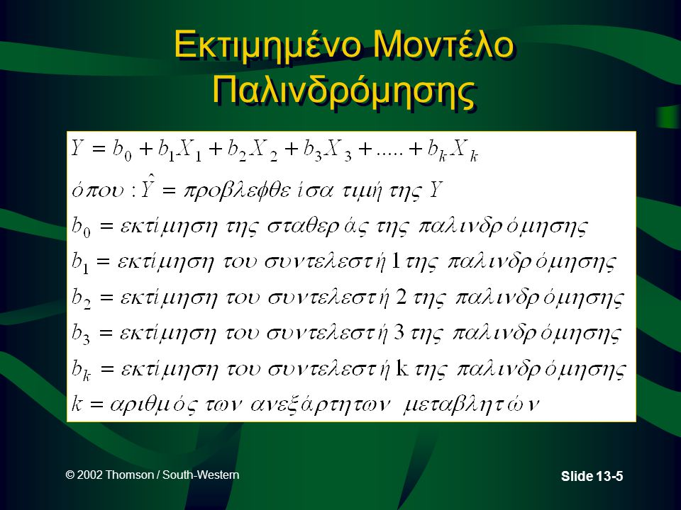 © 2002 Thomson / South-Western Slide 13-6 Πολλαπλό Μοντέλο Παλινδρόμησης με δυο Ανεξάρτητες Μεταβλητές (Πρώτης-τάξης) Μοντέλο Πληθυσμού Εκτιμημένο Μοντέλο