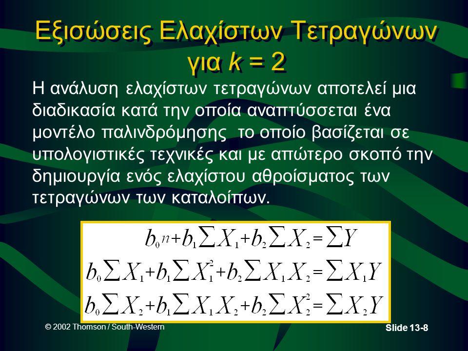 © 2002 Thomson / South-Western Slide 13-8 Εξισώσεις Ελαχίστων Τετραγώνων για k = 2 Η ανάλυση ελαχίστων τετραγώνων αποτελεί μια διαδικασία κατά την οπο