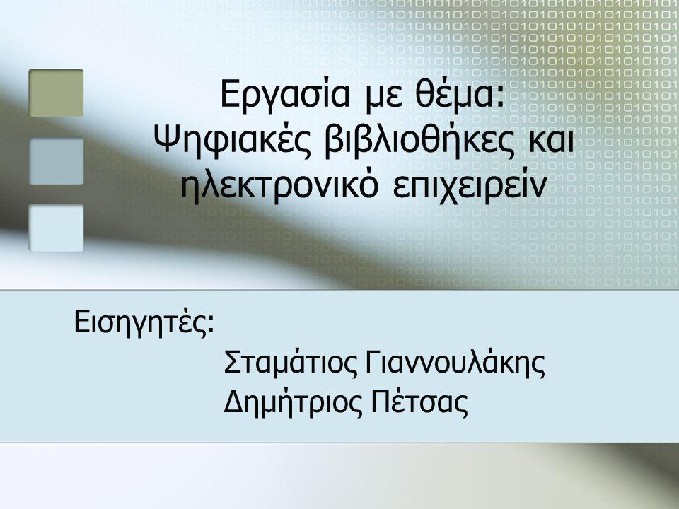 13 Φεβρουαρίου 2006 Ψηφιακές βιβλιοθήκες και ηλεκτρονικό επιχειρείν23 από 30
