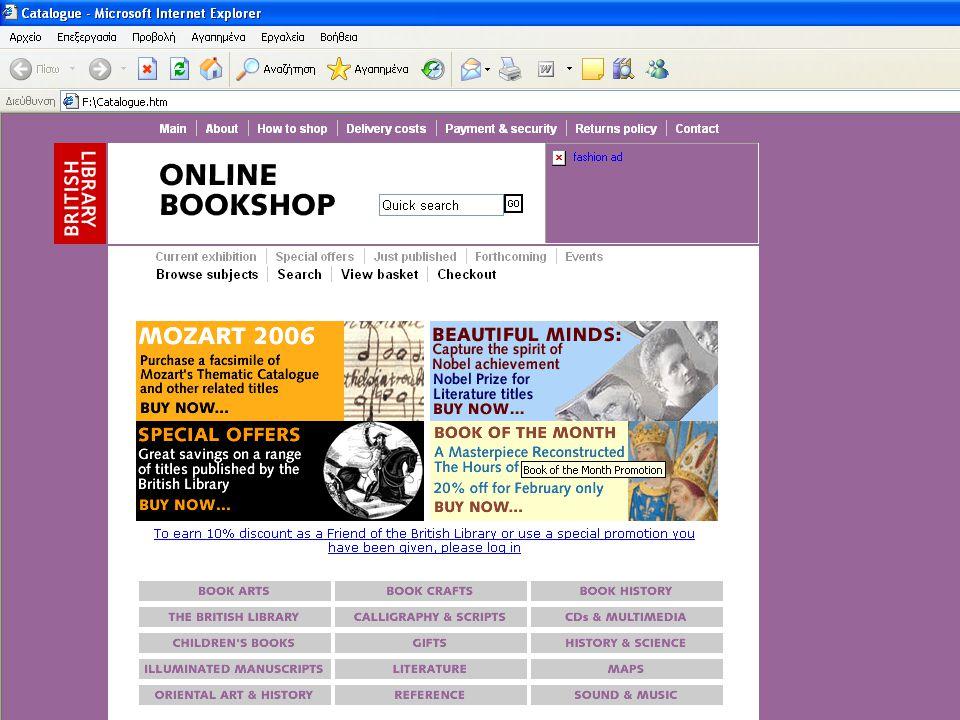 13 Φεβρουαρίου 2006 Ψηφιακές βιβλιοθήκες και ηλεκτρονικό επιχειρείν20 από 30