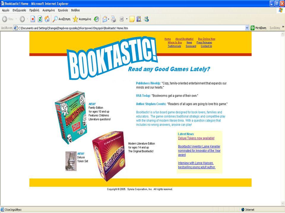 13 Φεβρουαρίου 2006 Ψηφιακές βιβλιοθήκες και ηλεκτρονικό επιχειρείν24 από 30