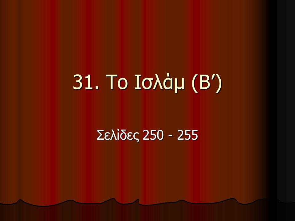 31. Το Ισλάμ (Β') Σελίδες 250 - 255