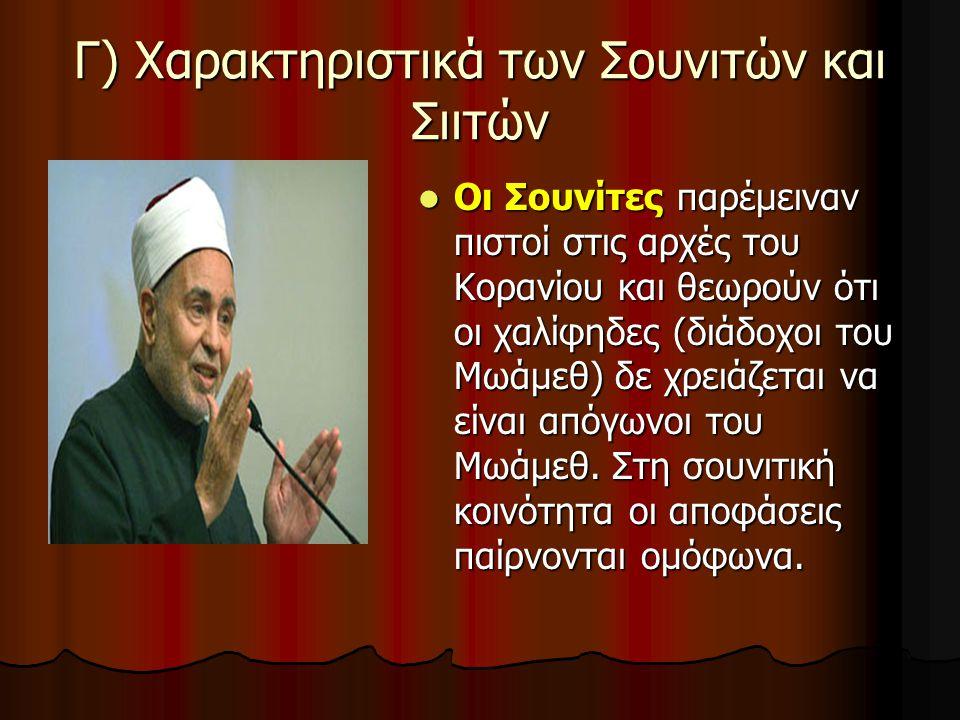 Οι Σιίτες πιστεύουν ότι ο 4 ος χαλίφης Αλί είναι ο τελευταίος Προφήτης του Θεού, γι' αυτό οι χαλίφηδες δεν πρέπει να εκλέγονται, αλλά να είναι απόγονοι του Μωάμεθ.