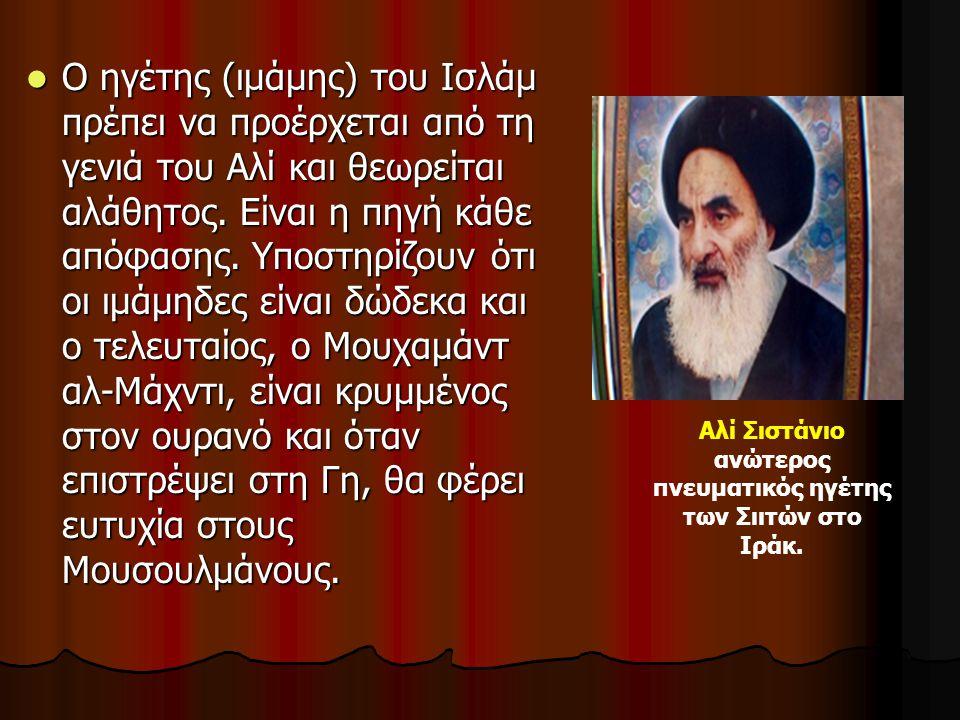 Ο ηγέτης (ιμάμης) του Ισλάμ πρέπει να προέρχεται από τη γενιά του Αλί και θεωρείται αλάθητος.