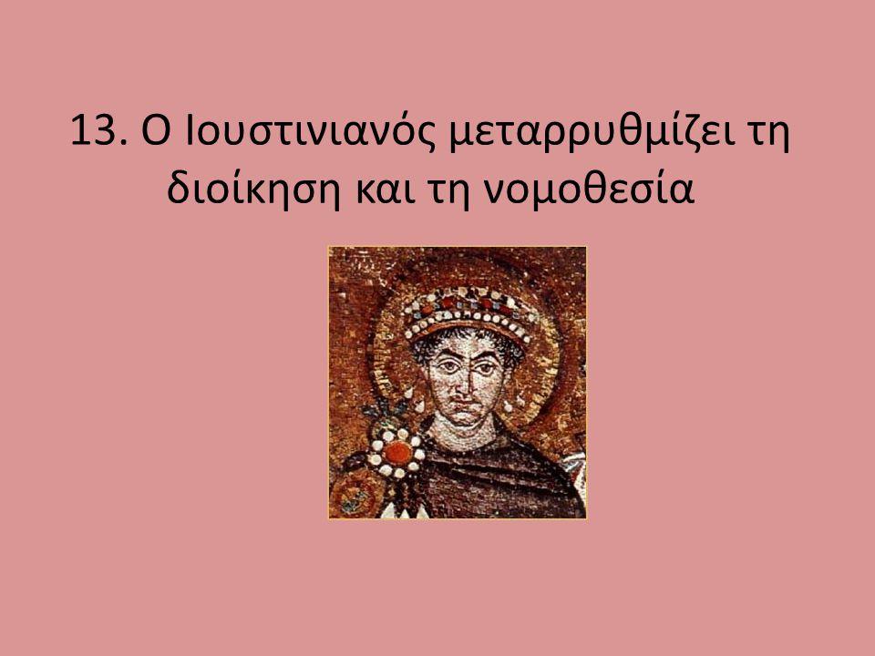 Την περίοδο που είναι αυτοκράτορας ο Ιουστινιανός το κράτος αντιμετωπίζει πολλά προβλήματα στη διοίκηση και απειλείται από εχθρικούς λαούς.