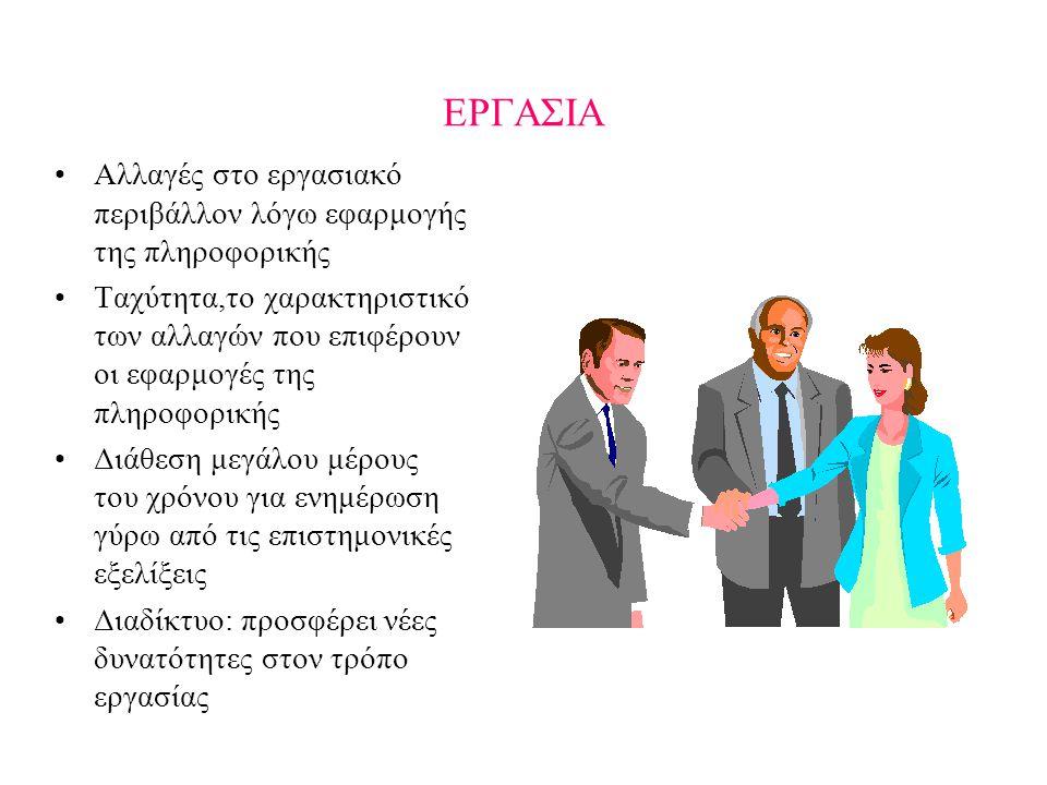 ΑΤΟΜΙΚΑ ΣΤΟΙΧΕΙΑ Συγκέντρωση προσωπικών πληροφοριών απαραίτητες στη μηχανογράφηση οργανισμών ή εταιριών.