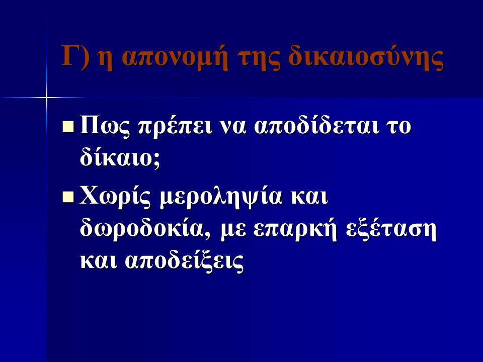 Δ) ο νόμος της δεκάτης Τι είναι η δεκάτη; Τι είναι η δεκάτη; Το ένα δέκατο της σοδιάς που αφιερώνονταν στο Θεό, στους Λευίτες, στους ξένους, τα ορφανά και τις χήρες Το ένα δέκατο της σοδιάς που αφιερώνονταν στο Θεό, στους Λευίτες, στους ξένους, τα ορφανά και τις χήρες