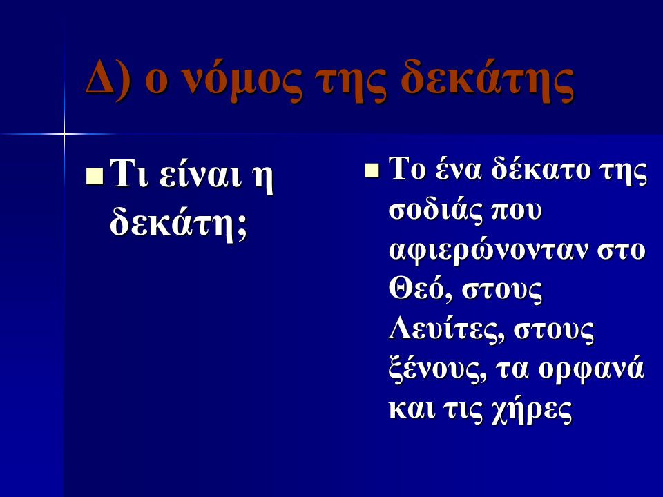 Ε) Σαββατικό και Ιωβηλαίο έτος Σαββατικό: Σαββατικό: Το 7ο έτος Το 7ο έτος Έτος αγρανάπαυσης Έτος αγρανάπαυσης (ότι δίνει η γη ανήκει στους φτωχούς) (ότι δίνει η γη ανήκει στους φτωχούς) Ιωβηλαίο: Ιωβηλαίο: Το 50ο έτος Το 50ο έτος Απελευθέρωση δούλων Απελευθέρωση δούλων Ακύρωση όλων των αγοροπωλησιών Ακύρωση όλων των αγοροπωλησιών