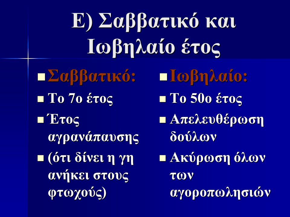 Ε) Σαββατικό και Ιωβηλαίο έτος Σαββατικό: Σαββατικό: Το 7ο έτος Το 7ο έτος Έτος αγρανάπαυσης Έτος αγρανάπαυσης (ότι δίνει η γη ανήκει στους φτωχούς) (