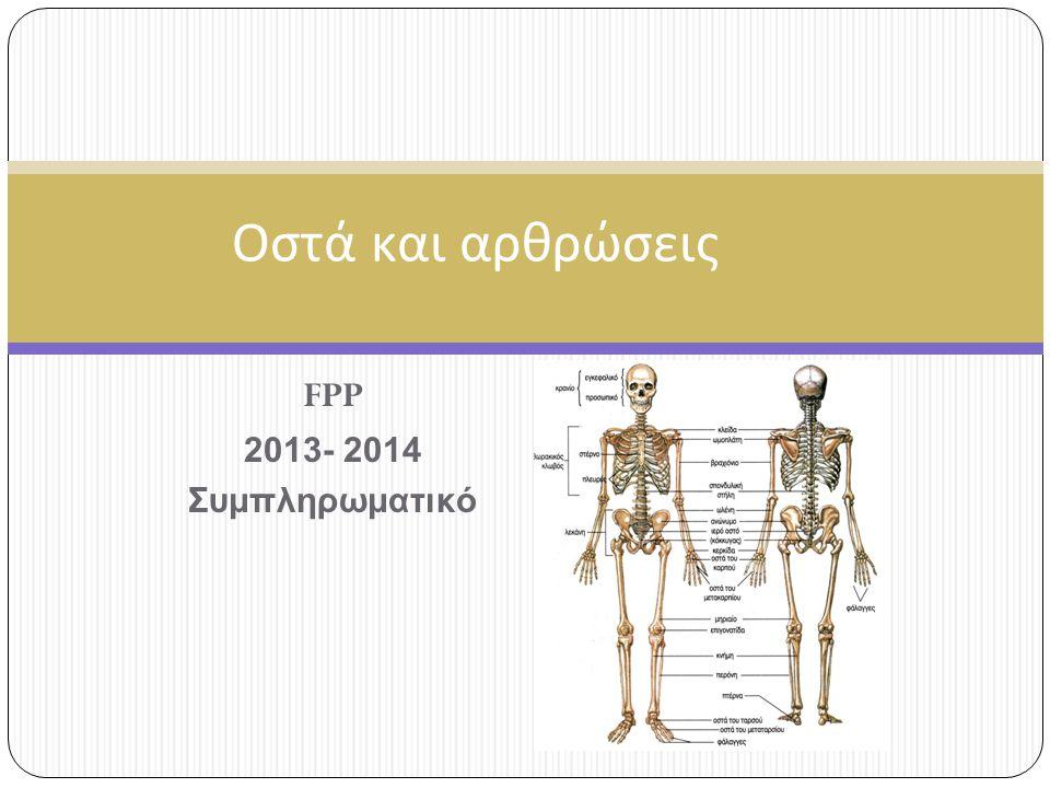 Μαθησιακοί στόχοι Περιγραφή του σχήματος και των βασικών χαρακτηριστικών τον οστών Προσδιόρισε τα οστά του ανθρώπινου σώματος Δείξε πως βρίσκεις τα σημεία καθοδήγησης Κατηγορίες αρθρώσεων Σημεία κλειδιά των αρθρώσεων UH FPP2012-13 2