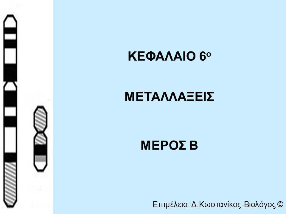 ΧΡΩΜΟΣΩΜΙΚΕΣ ΑΝΩΜΑΛΙΕΣ Διακρίνονται σε: Δομικές Αριθμητικές Αριθμητικές Χρωμοσωμικές Ανωμαλίες Δημιουργούνται από μη διαχωρισμό ομόλογωναδελφών χρωμοσωμάτων χρωματίδων Ανευπλοειδή άτομα: έχουν περίσσεια ή έλλειψη μικρού αριθμού χρωμοσωμάτων Μονοσωμία: απουσία ενός μόνο χρωμοσώματος Τρισωμία: ύπαρξη ενός επιπλέον χρωμοσώματος Επιμέλεια: Δ.Κωστανίκος-Βιολόγος ©