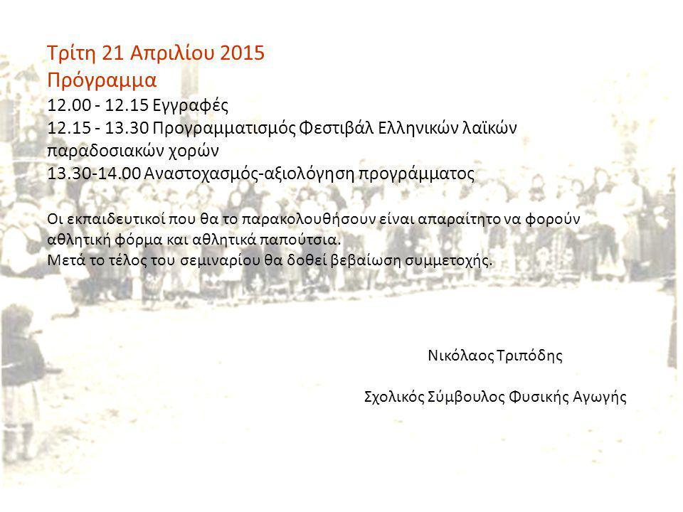 Τρίτη 21 Απριλίου 2015 Πρόγραμμα 12.00 - 12.15 Εγγραφές 12.15 - 13.30 Προγραμματισμός Φεστιβάλ Ελληνικών λαϊκών παραδοσιακών χορών 13.30-14.00 Αναστοχ