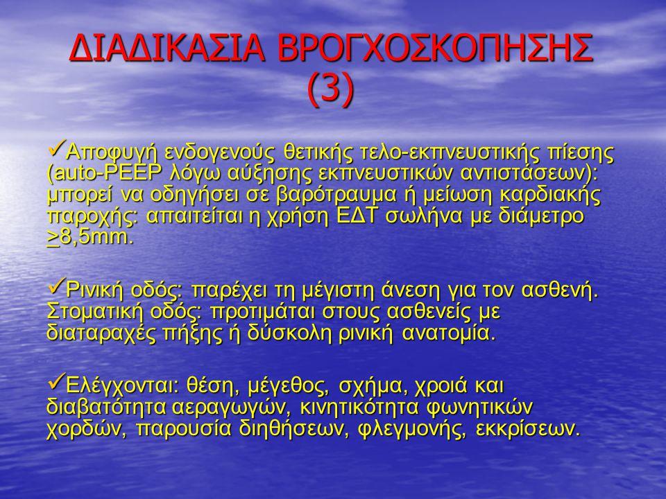 ΔΙΑΔΙΚΑΣΙΑ ΒΡΟΓΧΟΣΚΟΠΗΣΗΣ (3) Αποφυγή ενδογενούς θετικής τελο-εκπνευστικής πίεσης (auto-PEEP λόγω αύξησης εκπνευστικών αντιστάσεων): μπορεί να οδηγήσε