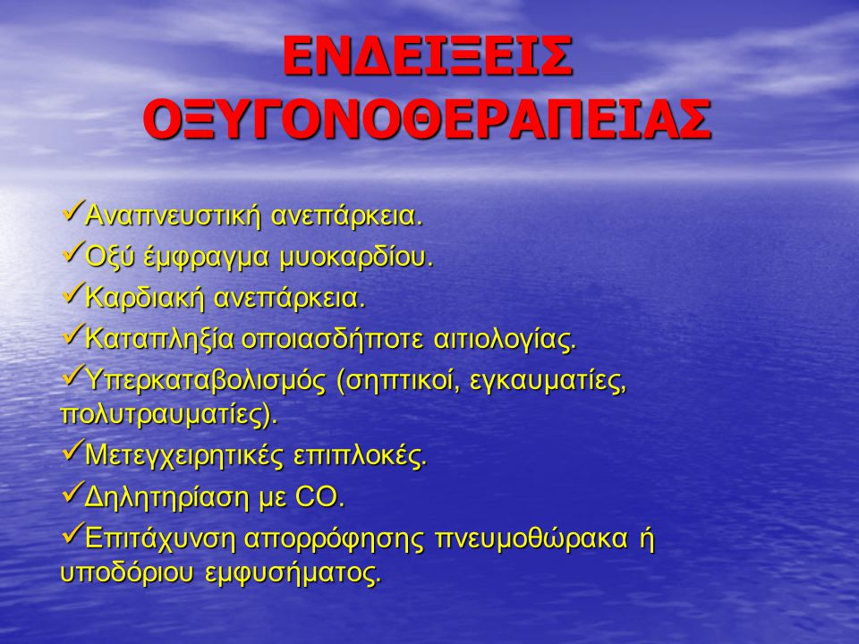 ΕΝΔΕΙΞΕΙΣ ΟΞΥΓΟΝΟΘΕΡΑΠΕΙΑΣ Αναπνευστική ανεπάρκεια. Αναπνευστική ανεπάρκεια. Οξύ έμφραγμα μυοκαρδίου. Οξύ έμφραγμα μυοκαρδίου. Καρδιακή ανεπάρκεια. Κα