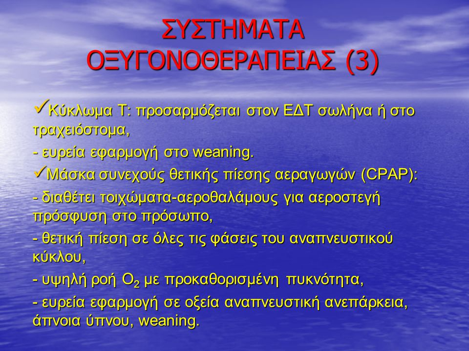 ΣΥΣΤΗΜΑΤΑ ΟΞΥΓΟΝΟΘΕΡΑΠΕΙΑΣ (3) Κύκλωμα Τ: προσαρμόζεται στον ΕΔΤ σωλήνα ή στο τραχειόστομα, Κύκλωμα Τ: προσαρμόζεται στον ΕΔΤ σωλήνα ή στο τραχειόστομ