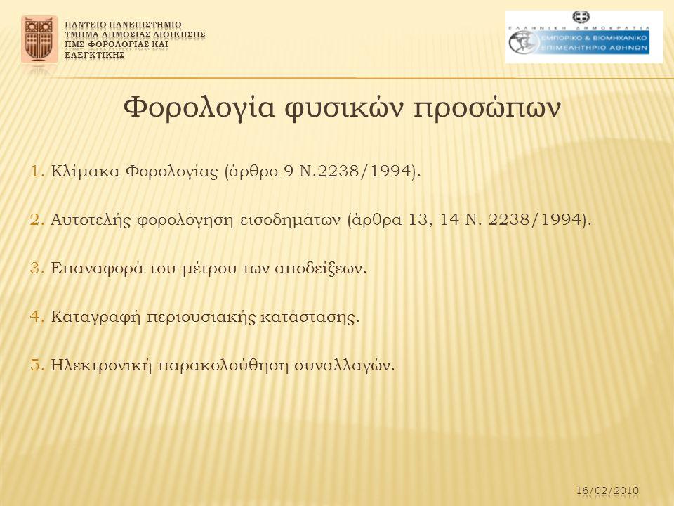 Φορολογία φυσικών προσώπων 1. Κλίμακα Φορολογίας (άρθρο 9 Ν.2238/1994).