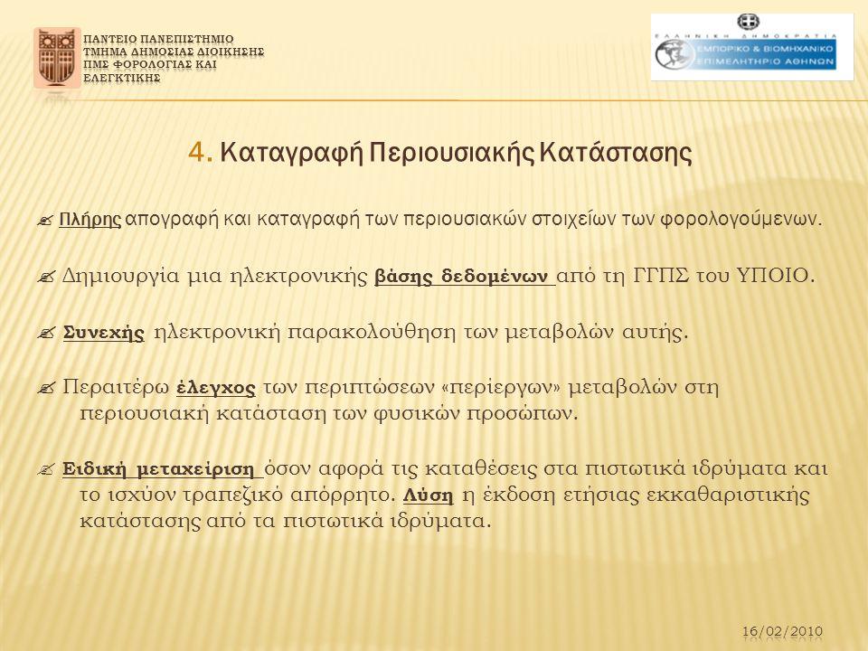 4. Καταγραφή Περιουσιακής Κατάστασης  Πλήρης απογραφή και καταγραφή των περιουσιακών στοιχείων των φορολογούμενων.  Δημιουργία μια ηλεκτρονικής βάση