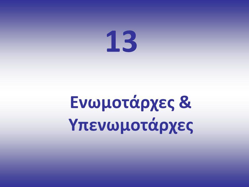 13 Ενωμοτάρχες & Υπενωμοτάρχες