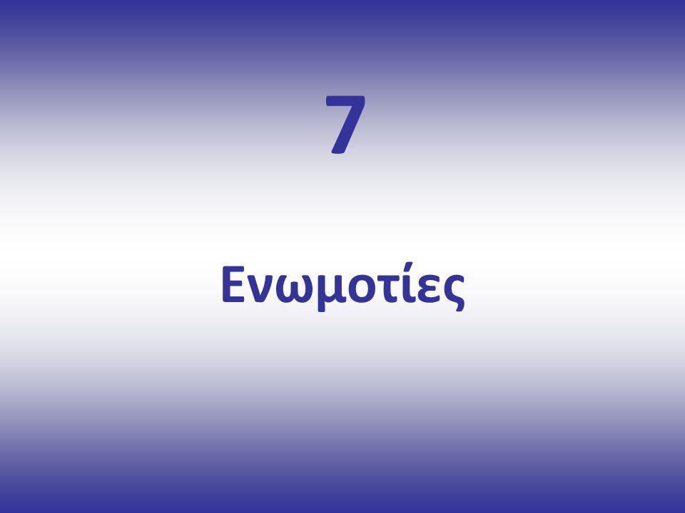 7 Ενωμοτίες