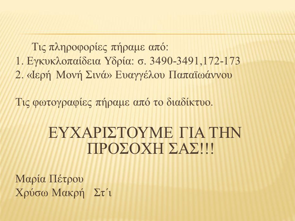 Τις πληροφορίες πήραμε από: 1. Εγκυκλοπαίδεια Υδρία: σ.