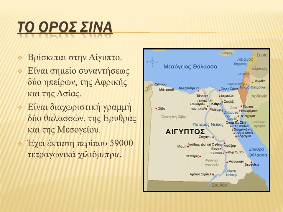  Βρίσκεται στην Αίγυπτο.  Είναι σημείο συναντήσεως δύο ηπείρων, της Αφρικής και της Ασίας.