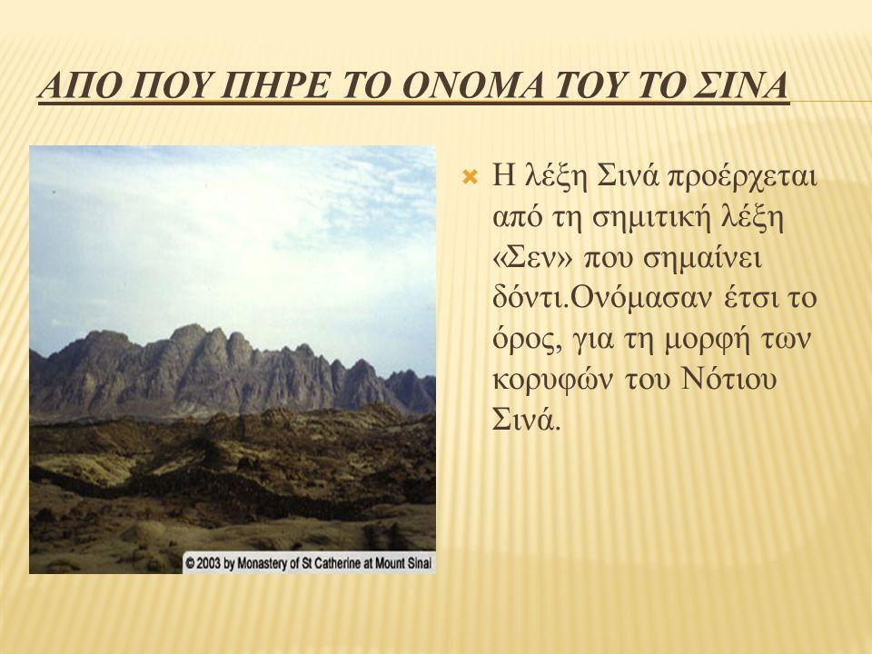 ΑΠΟ ΠΟΥ ΠΗΡΕ ΤΟ ΟΝΟΜΑ ΤΟΥ ΤΟ ΣΙΝΑ  Η λέξη Σινά προέρχεται από τη σημιτική λέξη «Σεν» που σημαίνει δόντι.Ονόμασαν έτσι το όρος, για τη μορφή των κορυφών του Νότιου Σινά.