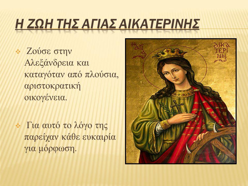  Ζούσε στην Αλεξάνδρεια και καταγόταν από πλούσια, αριστοκρατική οικογένεια.