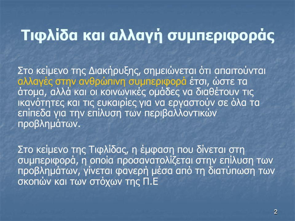 2 Τιφλίδα και αλλαγή συμπεριφοράς Στο κείμενο της Διακήρυξης, σημειώνεται ότι απαιτούνται αλλαγές στην ανθρώπινη συμπεριφορά έτσι, ώστε τα άτομα, αλλά