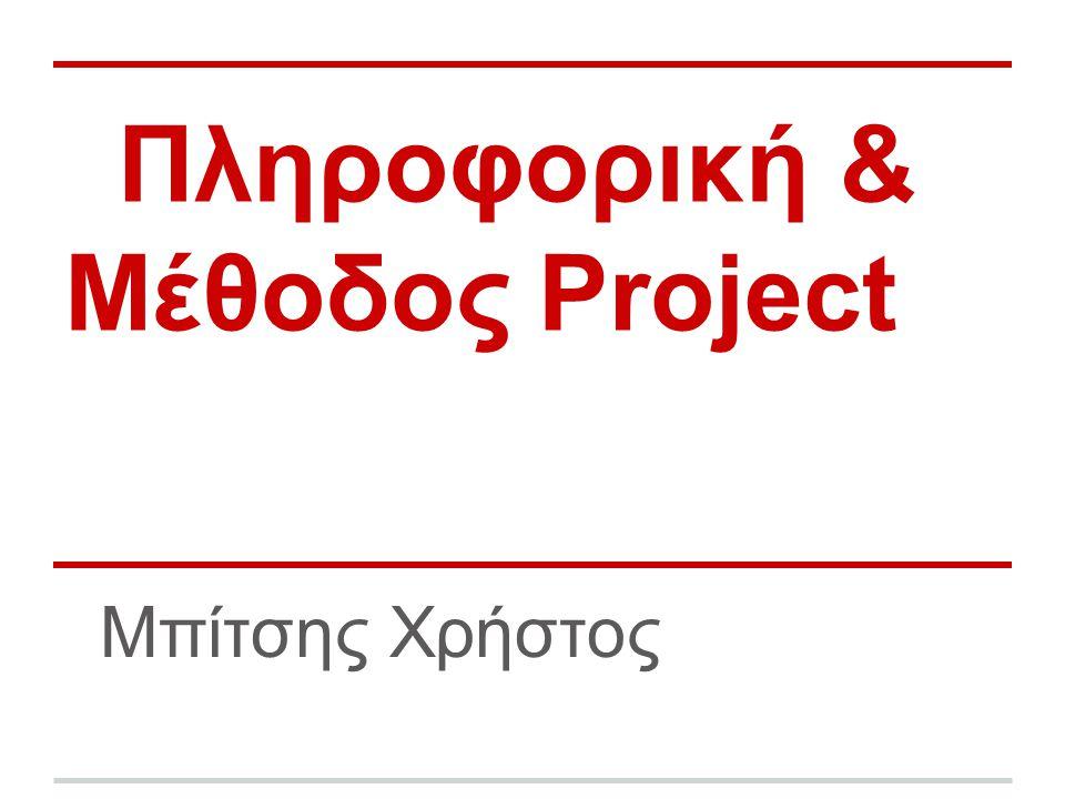 Πληροφορική & Μέθοδος Project Μπίτσης Χρήστος