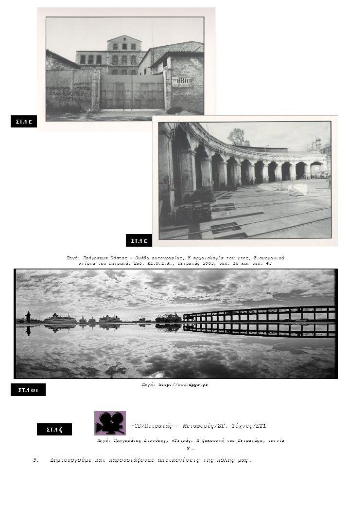 ΣΤ.1 στ ΣΤ.1 ε Πηγή: Πρόγραμμα Νόστος – Ομάδα φωτογραφίας, Η αρχαιολογία του χτες, Βιομηχανικά κτίρια του Πειραιά.