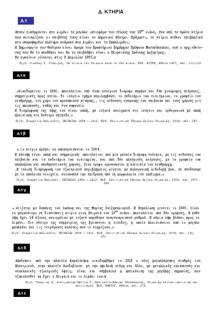 Δ.ΚΤΗΡΙΑ Δ.1 Δ.1 α Πηγή: Νικόλας Σ. Ντόριζας, Τα κτίρια του Πειραιά κατά το 19ο αιώνα.
