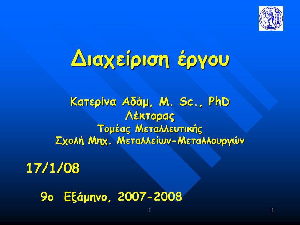 11 Διαχείριση έργου Κατερίνα Αδάμ, Μ. Sc., PhD Λέκτορας Τομέας Μεταλλευτικής Σχολή Μηχ.