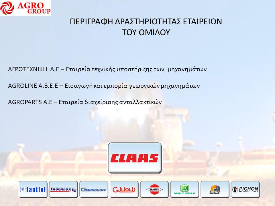 ΑΓΡΟΤΕΧΝΙΚΗ Α.Ε – Εταιρεία τεχνικής υποστήριξης των μηχανημάτων AGROLINE A.B.E.E – Εισαγωγή και εμπορία γεωργικών μηχανημάτων AGROPARTS A.E – Εταιρεία