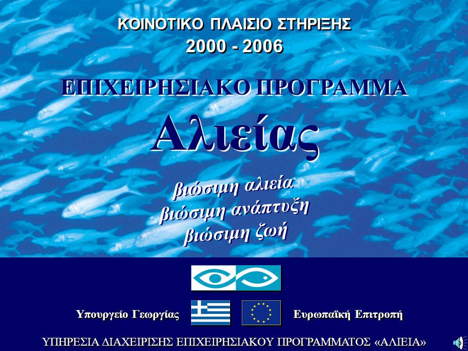 KOINOTIKO ΠΛAIΣIO ΣTHPIΞHΣ 2000 - 2006 KOINOTIKO ΠΛAIΣIO ΣTHPIΞHΣ 2000 - 2006 EΠIXEIPHΣIAKO ΠPOΓPAMMA Aλιείας EΠIXEIPHΣIAKO ΠPOΓPAMMA Aλιείας YΠHPEΣIA ΔIAXEIPIΣHΣ EΠIXEIPHΣIAKOY ΠPOΓPAMMATOΣ «AΛIEIA» Yπουργείο Γεωργίας Eυρωπαϊκή Eπιτροπή βιώσιμη αλιεία βιώσιμη ανάπτυξη βιώσιμη ζωή βιώσιμη αλιεία βιώσιμη ανάπτυξη βιώσιμη ζωή
