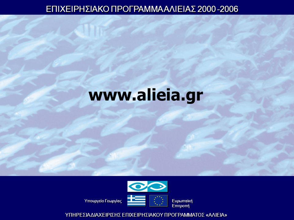 ΕΠΙΧΕΙΡΗΣΙΑΚΟ ΠΡΟΓΡΑΜΜΑ ΑΛΙΕΙΑΣ 2000-2006 ΕΠΙΧΕΙΡΗΣΙΑΚΟ ΠΡΟΓΡΑΜΜΑ ΑΛΙΕΙΑΣ 2000-2006 YΠHPEΣIA ΔIAXEIPIΣHΣ EΠIXEIPHΣIAKOY ΠPOΓPAMMATOΣ «AΛIEIA» YπουργείοΓεωργίας YπουργείοΓεωργίας Eυρωπαϊκή Eπιτροπή Eυρωπαϊκή Eπιτροπή www.alieia.gr