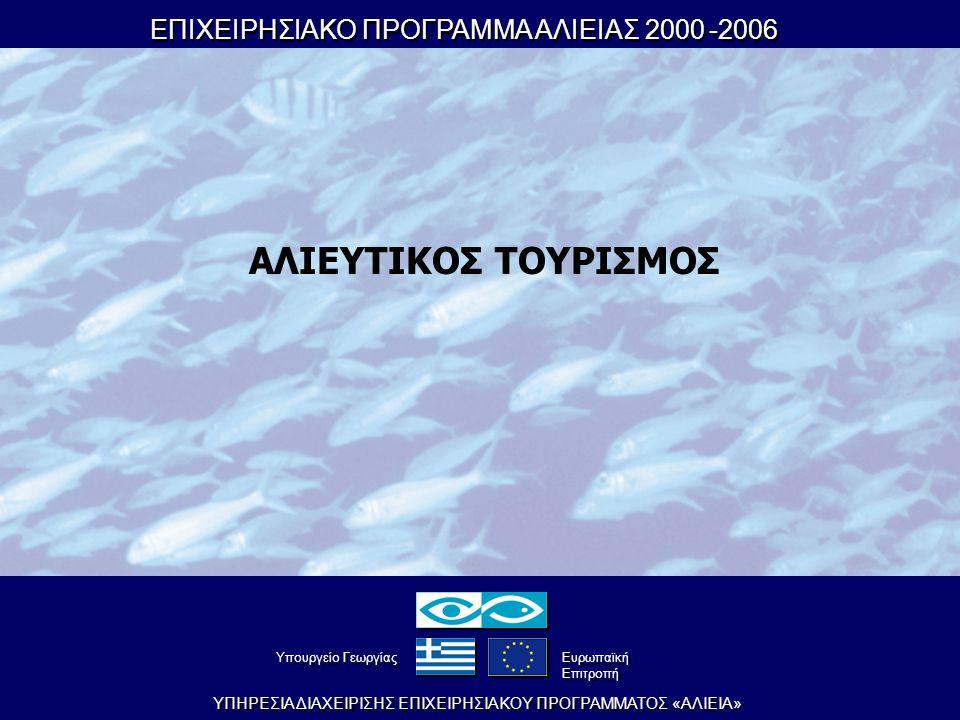 ΕΠΙΧΕΙΡΗΣΙΑΚΟ ΠΡΟΓΡΑΜΜΑ ΑΛΙΕΙΑΣ 2000-2006 ΕΠΙΧΕΙΡΗΣΙΑΚΟ ΠΡΟΓΡΑΜΜΑ ΑΛΙΕΙΑΣ 2000-2006 YΠHPEΣIA ΔIAXEIPIΣHΣ EΠIXEIPHΣIAKOY ΠPOΓPAMMATOΣ «AΛIEIA» YπουργείοΓεωργίας YπουργείοΓεωργίας Eυρωπαϊκή Eπιτροπή Eυρωπαϊκή Eπιτροπή Η ανάγκη για επαναπροσανατολισμό των επαγγελματικών δραστηριοτήτων των αλιέων είναι υπαρκτή Οι άμεσοι στόχοι της διαφοροποίησης είναι - η ενίσχυση του εισοδήματός τους και - η ενδυνάμωση της συνοχής των τοπικών κοινωνιών