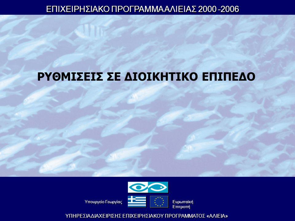ΕΠΙΧΕΙΡΗΣΙΑΚΟ ΠΡΟΓΡΑΜΜΑ ΑΛΙΕΙΑΣ 2000-2006 ΕΠΙΧΕΙΡΗΣΙΑΚΟ ΠΡΟΓΡΑΜΜΑ ΑΛΙΕΙΑΣ 2000-2006 YΠHPEΣIA ΔIAXEIPIΣHΣ EΠIXEIPHΣIAKOY ΠPOΓPAMMATOΣ «AΛIEIA» YπουργείοΓεωργίας YπουργείοΓεωργίας Eυρωπαϊκή Eπιτροπή Eυρωπαϊκή Eπιτροπή ΚΕΝΤΡΙΚΟ ΔΙΑΧΕΙΡΙΣΤΙΚΟ ΟΡΓΑΝΟ - Στελέχη υποστήριξης και ελέγχου - Φορείς για τη διαχείριση και την εκπαίδευση - Τυποποίηση προδιαγραφών αλιευτικών σκαφών - Σύστημα έκδοσης αδειών ερασιτεχνικής αλιείας - Τουριστικά πακέτα με αλιεία
