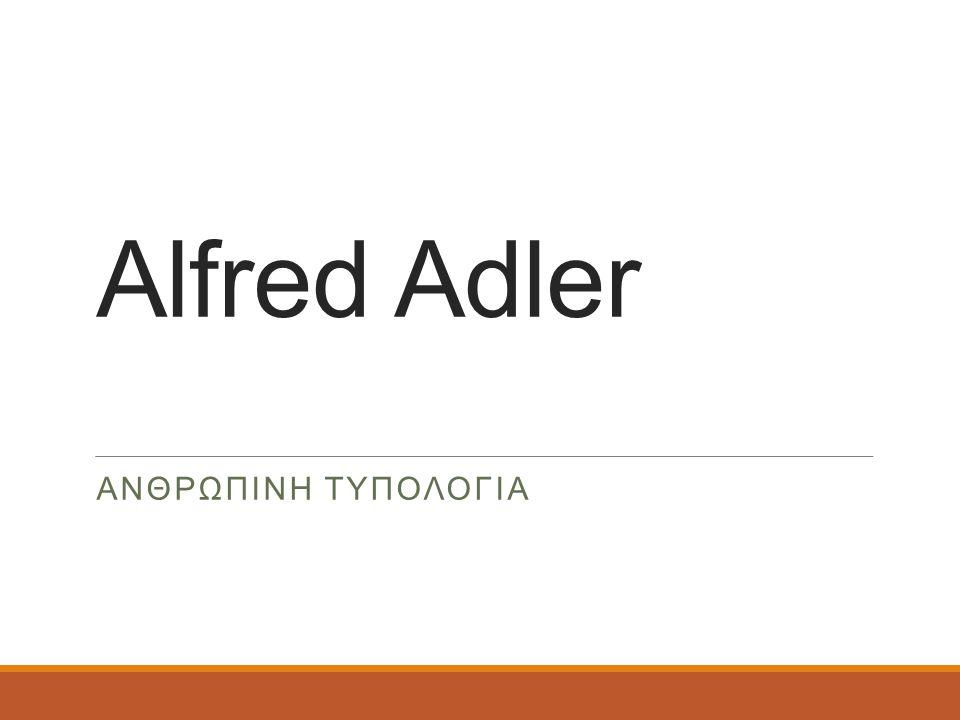 Alfred Adler ΑΝΘΡΩΠΙΝΗ ΤΥΠΟΛΟΓΙΑ